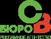 Бюро СВ Логотип